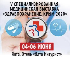 V Специализированная медицинская выставка «Здоровье. Крым 2020»