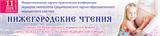 Межрегиональная научно-практическая конференция акушеров-гинекологов Средневолжского научно-образовательного медицинского кластера «Нижегородские чтения»