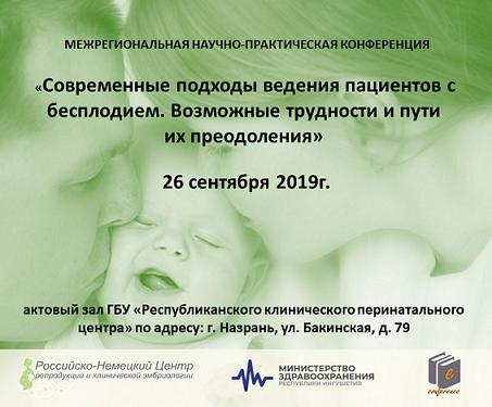 Межрегиональная научно-практическая конференция  «Современные подходы ведения пациентов с бесплодием. Возможные трудности и пути их преодоления»