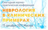 Ежегодная научно-практическая конференция «Неврология в клинических примерах»