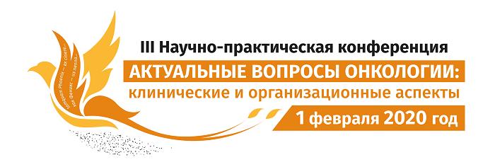 III Научно-практическая конференция «Актуальные вопросы онкологии: клинические и организационные аспекты»
