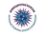 III Межведомственная научно-практическая конференция «Инфекционные болезни – актуальные проблемы, лечение и профилактика»