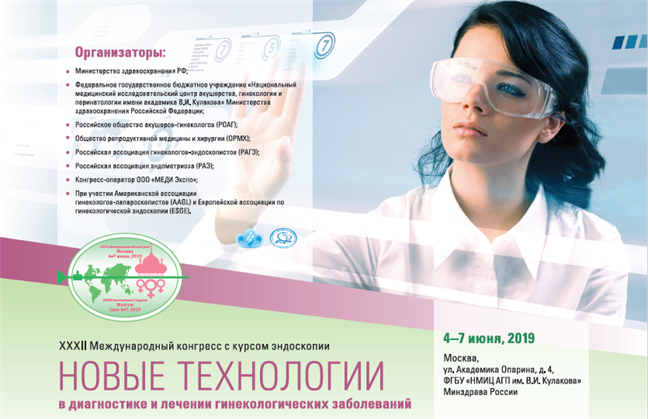 """XXXII Международный конгресс с курсом эндоскопии """"Новые технологии в диагностике и лечении гинекологических заболеваний"""""""