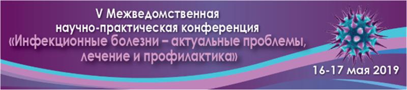 V Межведомственная научно-практическая конференция «Инфекционные болезни – актуальные проблемы, лечение и профилактика»