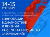 """III Всероссийская научно-практическая конференция с международным участием """"Инновации в диагностике и лечении сердечно-сосудистых заболеваний"""""""
