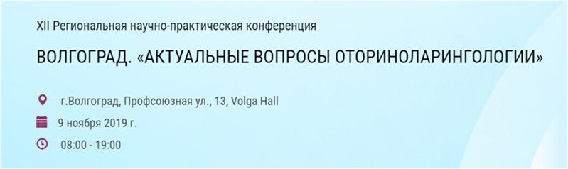 XII Региональная научно-практическая конференция «Актуальные вопросы оториноларингологии»
