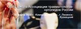 18 региональная Образовательная Школа Ассоциации Травматологов-Ортопедов России