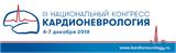 III Национальный Конгресс «Кардионеврология»