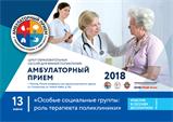 """Сессия №21 """"Особые социальные группы: роль терапевта поликлиники"""""""