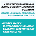 V Междисциплинарный форум с международным участием «Шейка матки и вульвовагинальные болезни. Эстетическая гинекология»