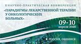 II Научно-практическая конференция «Парадигмы лекарственной терапии у онкологических больных»