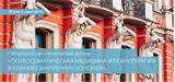 Петербургский клинический форум «Психосоматическая медицина и психотерапия в клинике внутренних болезней»