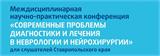 Междисциплинарная научно-практическая конференция «Современные проблемы диагностики и лечения в неврологии и нейрохирургии»