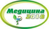 III Специализированная выставка «Медицина-2018»