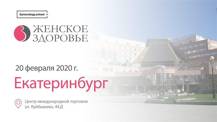 """XX Межрегиональная конференция РОАГ """"Женское здоровье"""""""