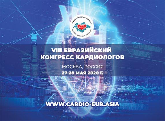 VIII Евразийский конгресс кардиологов