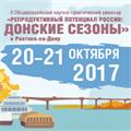 II Общероссийский научно-практический семинар «Репродуктивный потенциал России: донские сезоны»