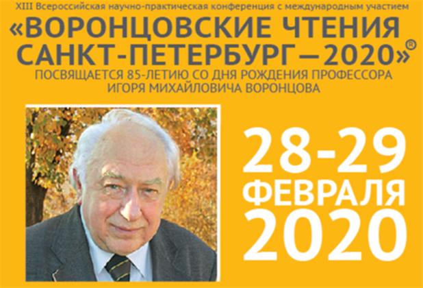 XIII Всероссийская научно-практическая конференция с международным участием «Воронцовские чтения. Санкт-Петербург-2020»