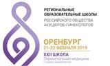 РегиональнаяобразовательнаяШколаРОАГ-2019