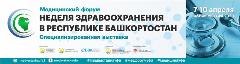 Медицинский форум-выставка «Неделя здравоохранения в Республике Башкортостан»