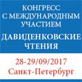 Конгресс с международным участием «Давиденковские чтения»