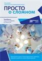 Консилиум – практическая оториноларингология. Просто о сложном