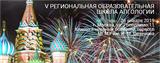 5 Региональная Образовательная Школа Алгологии в России «Головная и лицевая боль: от адекватной диагностики к эффективной терапии»