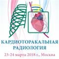 """V Юбилейный Международный Конгресс и Школа для врачей """"Кардиоторакальная радиология"""""""