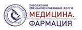 Поволжский специализированный форум «Медицина.Фармация»