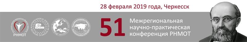 51-я Межрегиональная научно-практическая конференция РНМОТ