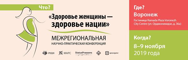 Межрегиональная научно-практическая конференция «Здоровье женщины — здоровье нации»