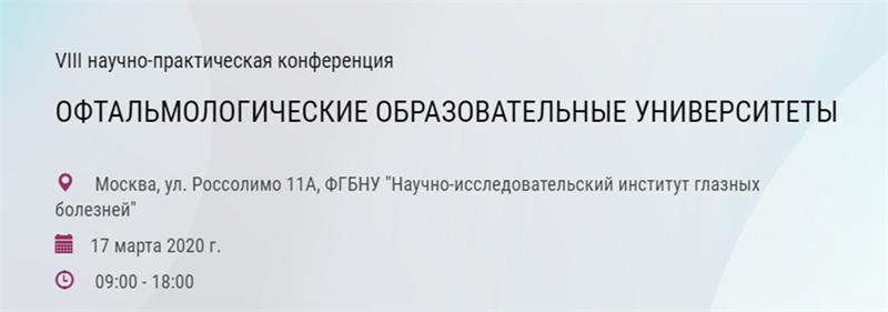 VIII Научно-практическая конференция «Офтальмологические образовательные университеты»
