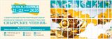 V Общероссийский научно-практический семинар «Репродуктивный потенциал России: сибирские чтения»