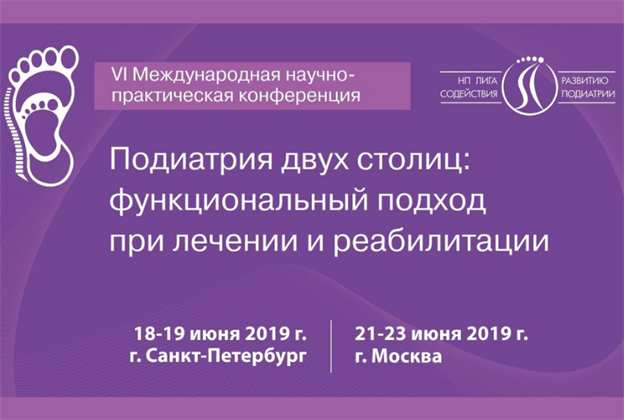 VI Международная научно-практическая конференция «Подиатрия двух столиц: функциональный подход при лечении и реабилитации»