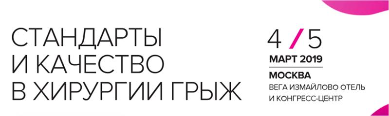 Международная Конференция «Стандарты и качество в хирургии грыж»
