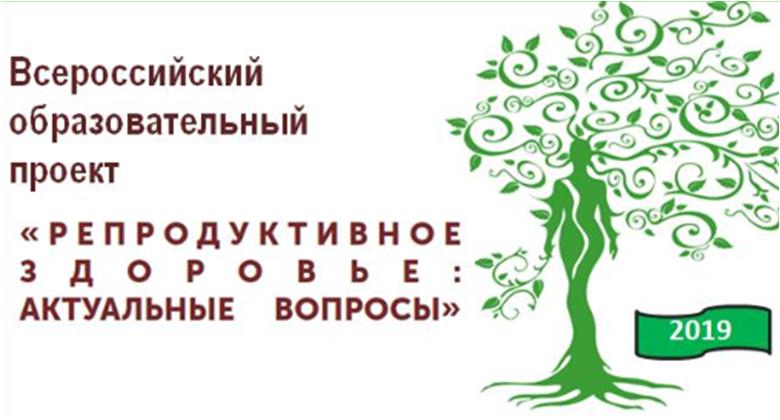 Конференция  «Репродуктивное здоровье: актуальные вопросы»