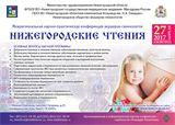 Межрегиональная научно-практическая конференция акушеров-гинекологов «Нижегородские чтения»