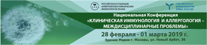 Национальная конференция «Клиническая иммунология и аллергология – междисциплинарные проблемы»