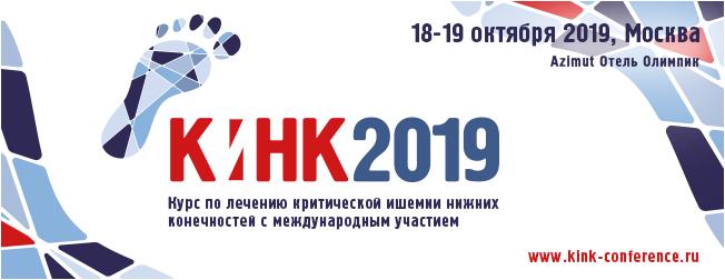 VI курс по лечению критической ишемии нижних конечностей с международным участием – КИНК 2019