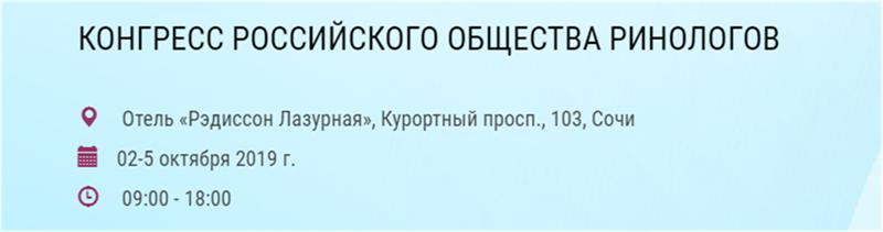 XIII Конгресс Российского общества ринологов