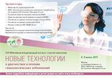 Приказ Минздрава России о проведении конгресса «Новые технологии в диагностике и лечении гинекологических заболеваний».