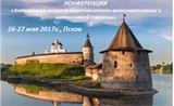 Конференция «Актуальные вопросы анестезиологии-реаниматологии и интенсивной терапии»