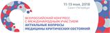 Всероссийский Конгресс с международным участием «Актуальные вопросы медицины критических состояний»