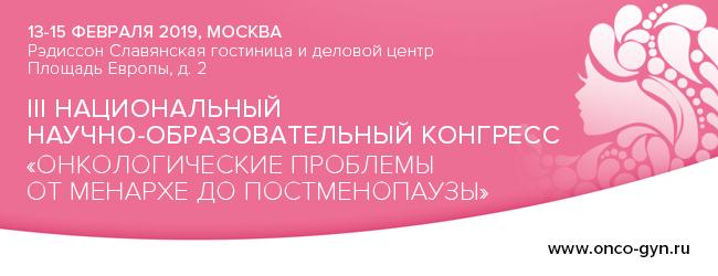 III Национальный научно-образовательный Конгресс «Онкологические проблемы от менархе до постменопаузы»