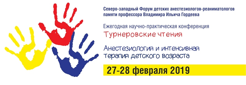 Ежегодная научно-практическая конференция «Турнеровские чтения. Анестезиология и интенсивная терапия детского возраста»