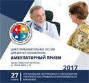 Сессия №18: «Организация непрерывного образования терапевта: как правильно распорядиться временем» из цикла «Амбулаторный прием»