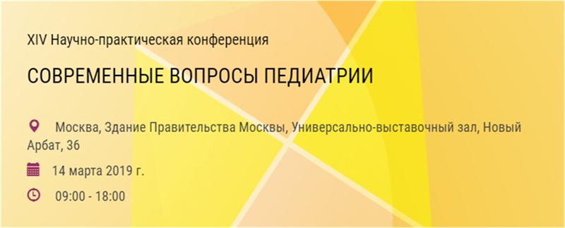 XIV Научно-практическая конференция «Современные вопросы педиатрии»