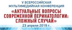 V Всероссийская мультимедийная научно-практическая конференция «Актуальные вопросы современной перинатологии: «Сложный случай»
