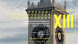 XIII Научно-практическая конференция «Инновационная медицинская реабилитация. Физиотерапия. Бальнеология. ЛФК»