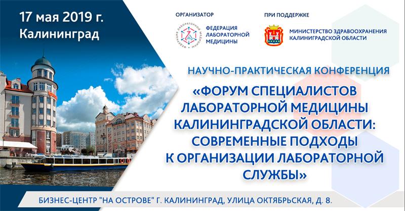 Форум специалистов лабораторной медицины Калининградской области